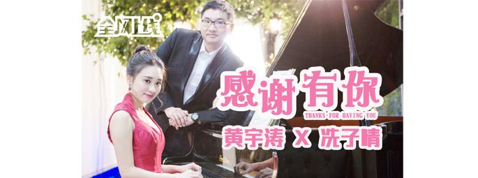 音乐人黄宇涛携手冼子晴推出全新单曲《感谢有你》 诉说青梅竹马的爱情故事