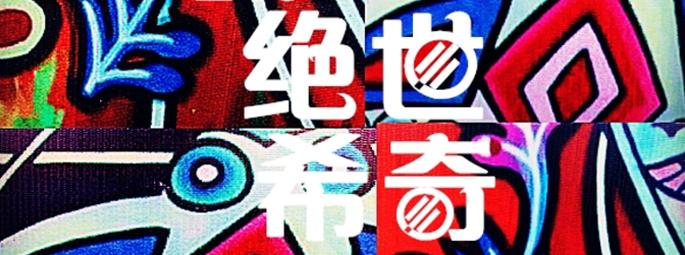 创作音乐人孙士奇推出首张音乐合辑《绝世希奇2.0》全网同步上线