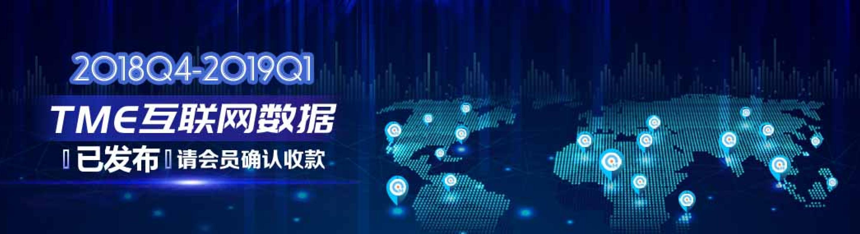 2018Q4-2019Q1季度TME互聯網數據結算說明