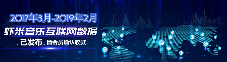 2017年3月-2019年2月虾米音乐互联网数据结算说明