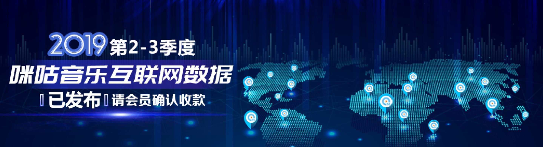 2019年第2-3季度咪咕音乐互联网数据结算说明