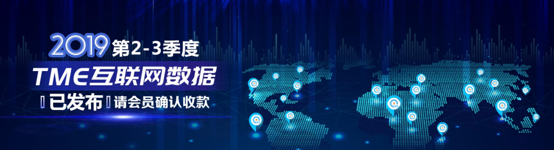 2019年第2-3季度TME互联网数据结算说明