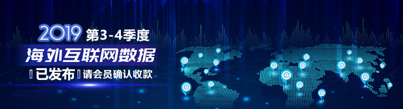 2019年第3-4季度海外互联网数据结算说明